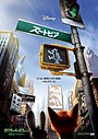 ディズニー最新作「ズートピア」ポスタービジュアル完成!主人公ウサギのホップス初公開