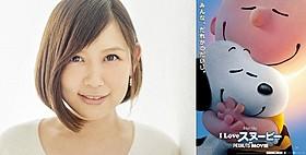 歌姫・絢香がしっとりと歌い上げる「I LOVE スヌーピー THE PEANUTS MOVIE」