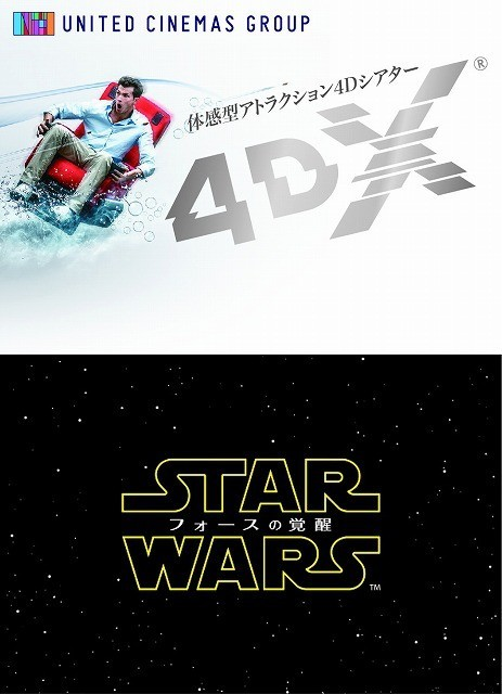 ユナイテッド・シネマ4DX新規7劇場オープン日決定!「スター・ウォーズ」公開に照準