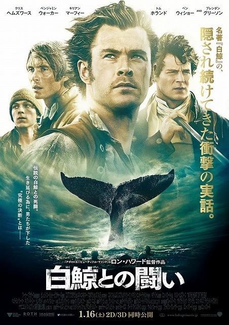 「白鯨との闘い」ポスタービジュアル