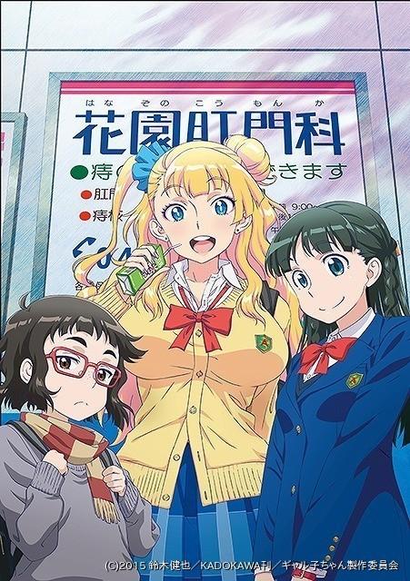 「おしえて!ギャル子ちゃん」TVアニメ化 監督は「絶対可憐チルドレン」の川口敬一郎