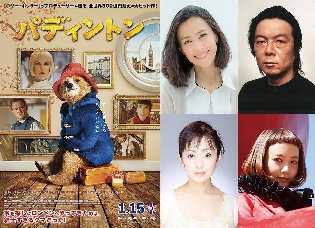 「パディントン」の吹き替えキャストに木村佳乃、古田新太、斉藤由貴、三戸なつめ!
