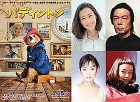 「パディントン」の吹き替え キャストに決定した木村佳乃、古田新太ら「パディントン」