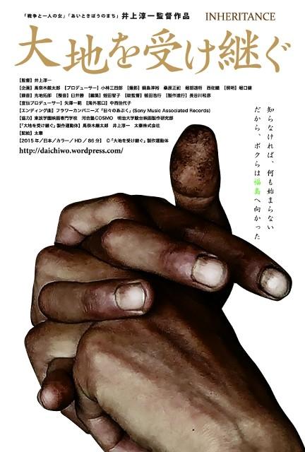 原発問題に翻弄される福島の農家に迫るドキュメンタリー、16年2月20日公開