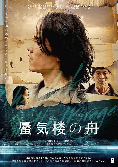 田中泯ら出演 ホームレス老人を搾取する若者描く「蜃気楼の舟」予告編完成