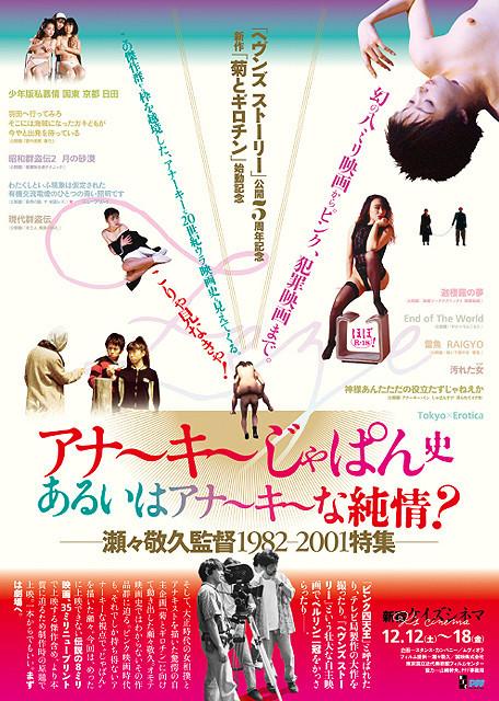 新作「菊とギロチン」も始動 瀬々敬久監督「ヘヴンズ ストーリー」アンコール&特集上映決定