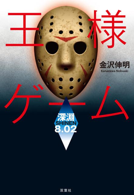 「王様ゲーム」アジアリミックス版で映画化! 日台韓のキャストが結集!?