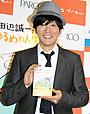 田辺誠一、人生相談本出版で俳優・画伯+文筆家の新たな顔「解決できたらたなボタ」