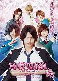 「薄桜鬼SSL sweet school life THE MOVIE」メインビジュアル「薄桜鬼SSL sweet school life THE MOVIE」