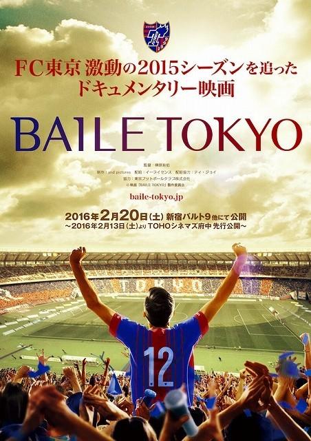「BAILE TOKYO」ポスター