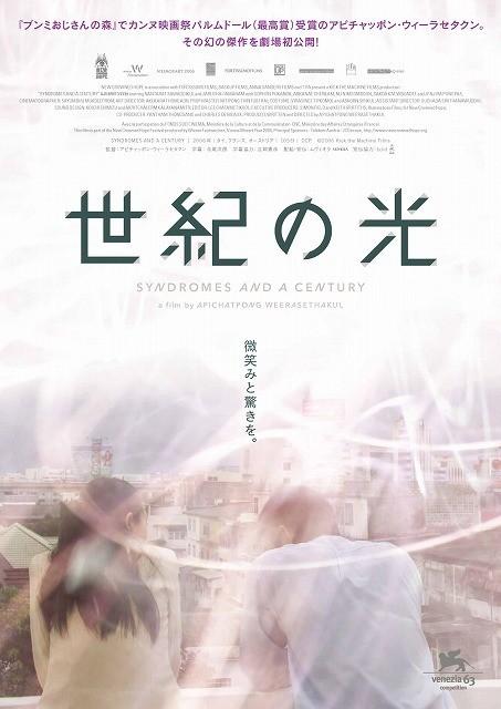 アピチャッポン幻の傑作「世紀の光」1月9日公開決定