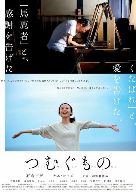 犬童一利監督最新作「つむぐもの」特報映像独占入手、吉岡里帆も出演!
