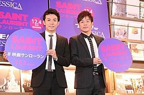 イベントに出席した陣内智則(右)と綾部祐二「SAINT LAURENT サンローラン」