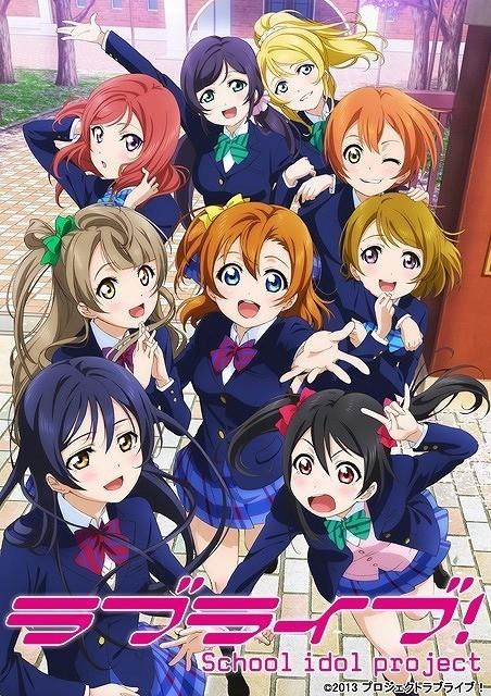 「ラブライブ!」第1期が16年1月2日からEテレで放送 NHK BSプレミアム&TOKYO MX、ニコ生ほかで特番も