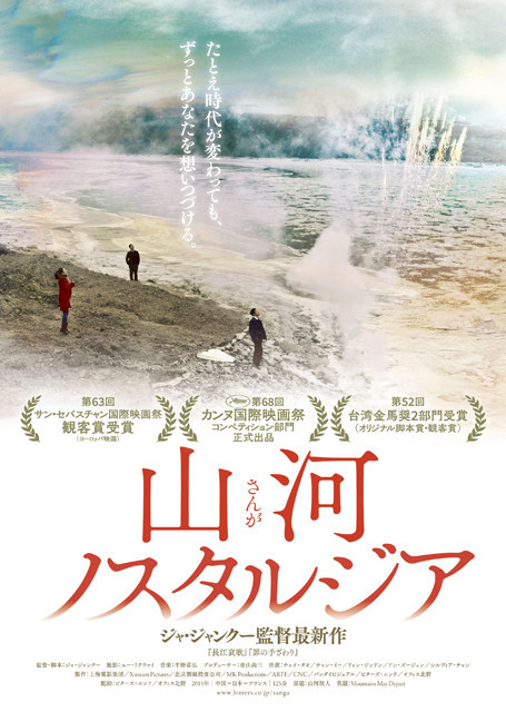 ジャ・ジャンクー最新作「山河ノスタルジア」2016年4月公開
