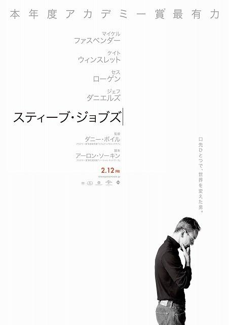 M・ファスベンダー主演「スティーブ・ジョブズ」アップルを象徴するポスター公開