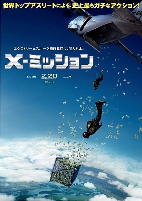 ドル札めがけ空中ダイブ!!ノーCGアクション「X-ミッション」手に汗握るポスター完成