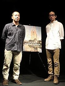 建築家の岡啓輔氏(左)と写真家の佐藤健寿氏「創造と神秘のサグラダ・ファミリア」