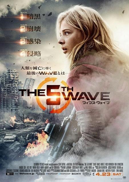 クロエ・グレース・モレッツが人類滅亡の波に立ち向かう!「フィフス・ウェイブ」公開決定