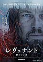 ディカプリオの鬼気迫る演技 イニャリトゥ監督「レヴェナント」予告編&ポスター完成