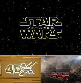 「スター・ウォーズ」公開を見据え、 ユナイテッド・シネマ4DXが7カ所でオープン「スター・ウォーズ フォースの覚醒」