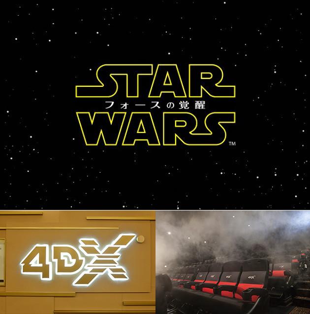 「スター・ウォーズ」4DX版予告編を編集部が体験!臨場感はどれほど増したのか?