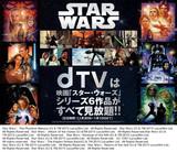 dTVで「スター・ウォーズ」過去作見放題開始!定額制映像配信サービスとして日本初
