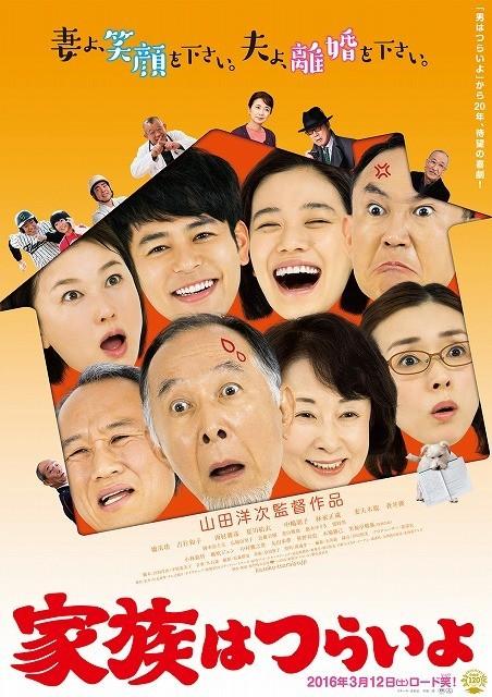 寅さんの精神を受け継いだ、山田洋次監督「家族はつらいよ」ポスター完成
