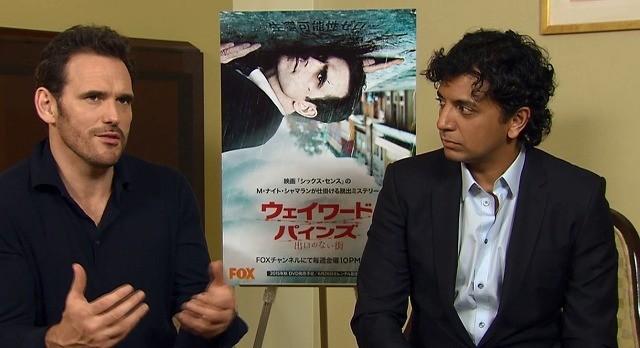 「ウェイワード・パインズ 出口のない街」シャマラン監督×マット・ディロン対談映像公開!