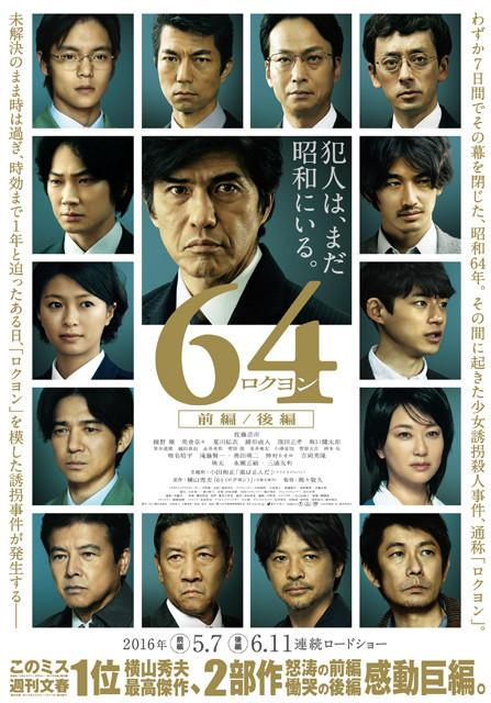 小田和正、佐藤浩市主演「64」主題歌で新曲書き下ろし!予告編は鬼気迫るシーンの連続