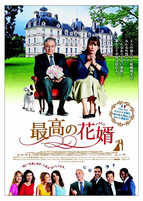 外国人との結婚騒動を描いたフランス国民的大ヒット作「最高の花婿」3月公開
