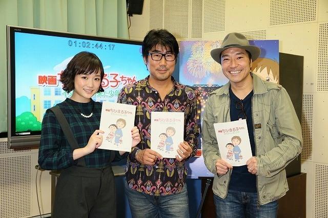 トータス松本&大原櫻子&亀田誠治、映画「ちびまる子ちゃん」に声優で参加