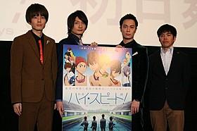 初日舞台挨拶に出席した島崎信長、鈴木達央ら「映画 ハイ☆スピード! Free! Starting Days」