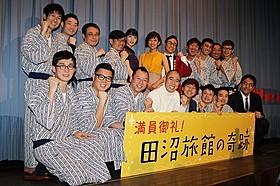 夏菜、大勢のお笑い芸人に囲まれ大爆笑「田沼旅館の奇跡」