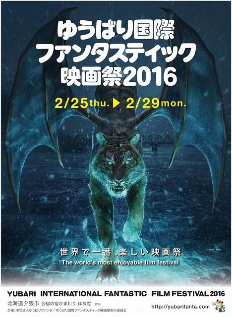 「ゆうばり国際映画祭2016」田島光二描き下ろしキービジュアル完成