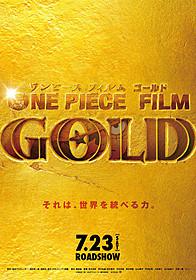 ビジュアルも初公開!「ONE PIECE FILM GOLD」