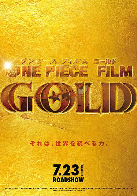 劇場版「ワンピース」最新作「ONE PIECE FILM GOLD」が16年7月23日公開!尾田氏が総合プロデューサー
