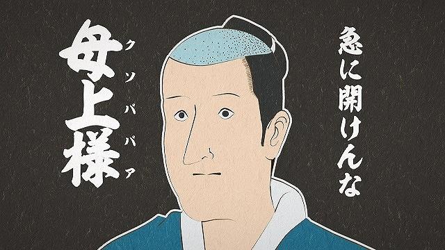 「磯部磯兵衛物語」がショートアニメ化!GYAO!とdTVで12月12日から配信開始