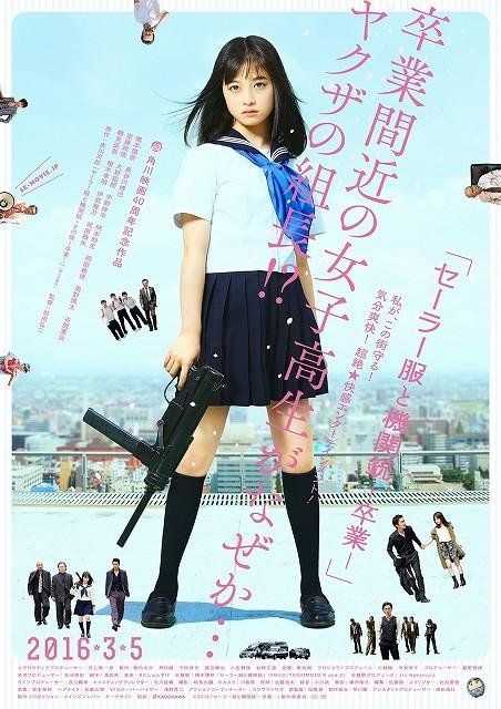 橋本環奈、名曲「セーラー服と機関銃」でソロデビュー!初主演映画予告編が完成