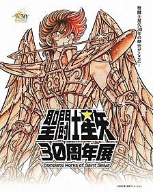 16年6月に「聖闘士星矢30周年展」が開催へ「聖闘士星矢」