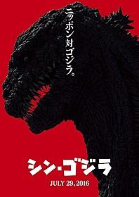 ティザービジュアル&特報が完成! キャッチコピーは「ニッポン対ゴジラ。」「ゴジラ」