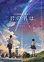 新海誠監督最新作は「君の名は。」!神木隆之介&上白石萌音が声優に