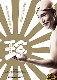 伝説のギャグ漫画が 松山ケンイチ主演で実写映画化「珍遊記」