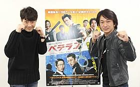 熱い対談を繰り広げたリュ・スンワン監督(左)、谷垣健治「ベテラン」