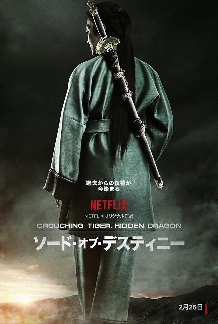 「グリーン・デスティニー」の続編が「Netflix」で16年2月26日に全世界同時配信!