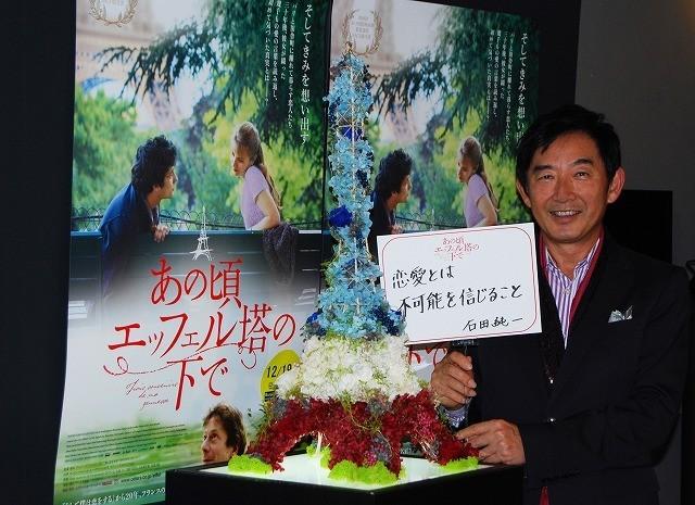 石田純一、「恋愛はその人の生涯の歴史」 11年間思い続けた初恋語る