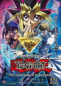 「遊☆戯☆王 THE DARK SIDE OF DIMENTSIONS」 ポスタービジュアル「遊☆戯☆王」