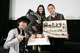 舞台挨拶を盛り上げた(左から)ハジ→、新木優子、向井宗敏監督「風のたより」