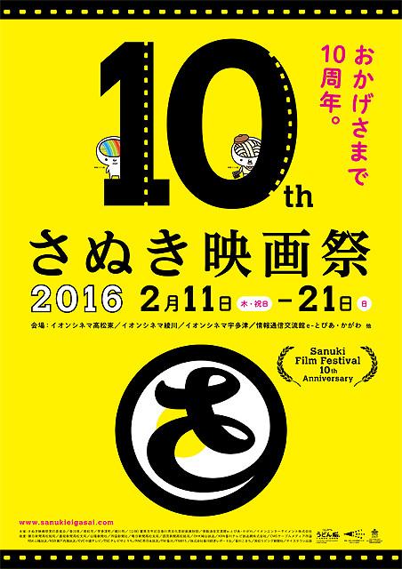 10周年を迎える「さぬき映画祭2016」、山田洋次監督最新作ほか上映作品が続々決定