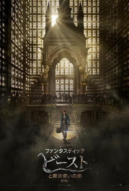 「ハリポタ」シリーズ新作の初映像、魔法の世界で新たな大冒険が始まる!